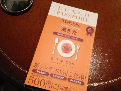 秋田で500円(税抜き)でランチが食べられる、ランチパスポート第2弾を買いました。