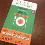 ランチパスポート秋田vol3を買ってしまいました。